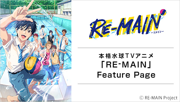 RE-MAIN Feature Page