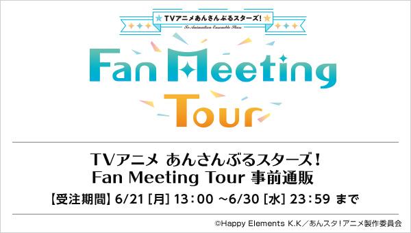TVアニメ あんさんぶるスターズ! Fan Meeting Tour 事前通販