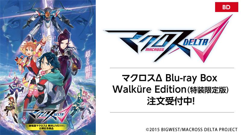 マクロスΔ Blu-ray Box Walküre Edition