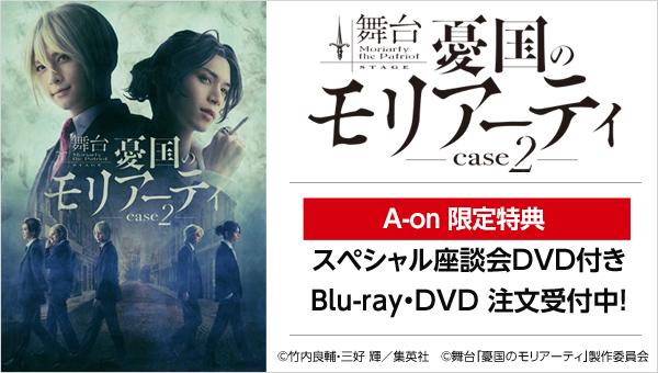 舞台「憂国のモリアーティ」case 2 Blu-ray&DVD注文受付中!