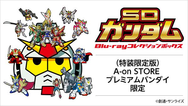 SDガンダム Blu-ray コレクションボックス (特装限定版) 【プレミアムバンダイ、A-on STORE限定】