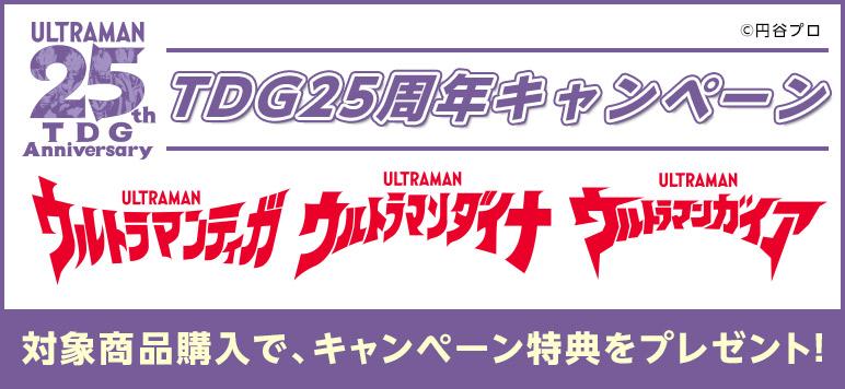 ウルトラマン TDG25周年キャンペーン