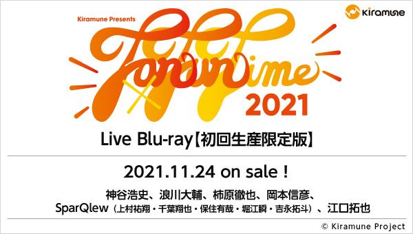 Kiramune Presents Fan×Fun Time 2021 Live Blu-ray【初回生産限定版】