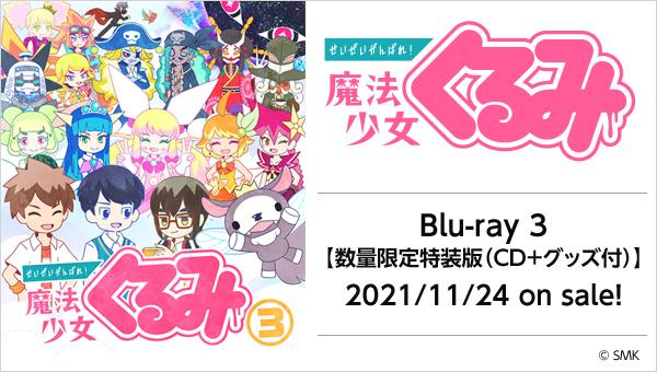アニメ「せいぜいがんばれ!魔法少女くるみ」Blu-ray 3【数量限定特装版(CD+グッズ付)】