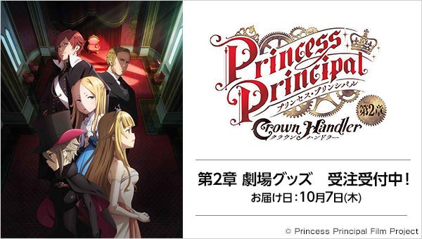 『プリンセス・プリンシパル Crown Handler』第2章