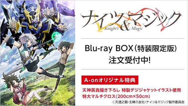 ナイツ&マジック Blu-ray BOX(特装限定版)特集ページ