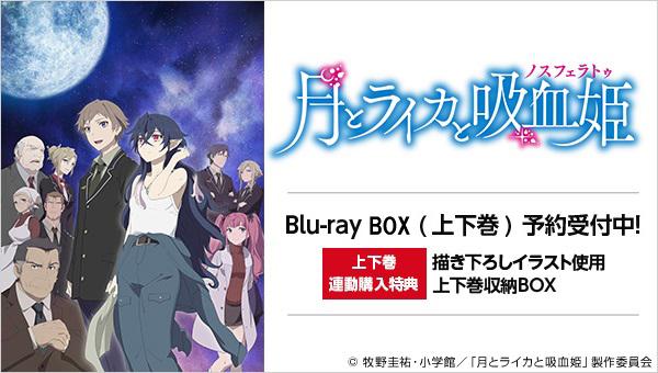 月とライカと吸血姫 Blu-ray BOX 特集ページ