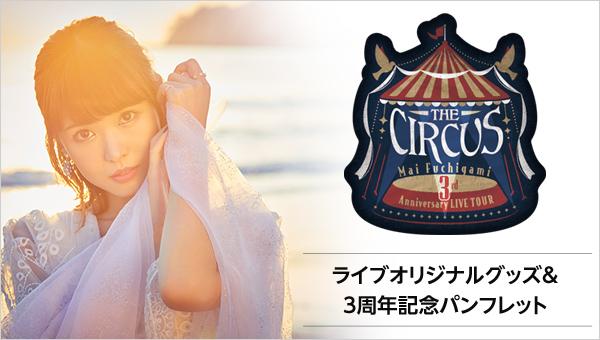 """渕上 舞 3周年 LIVE TOUR """"THE CIRCUS"""""""