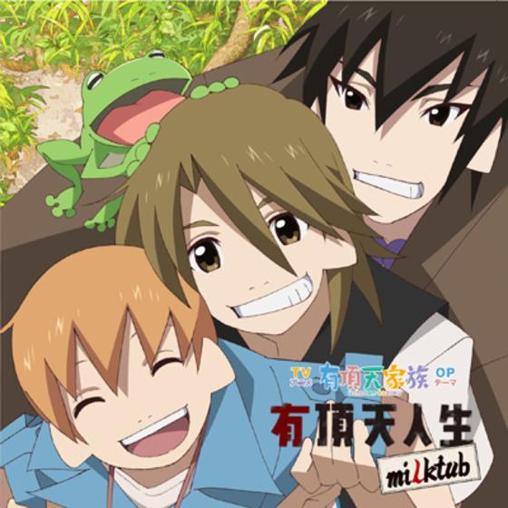 TVアニメ『有頂天家族』OP主題歌 有頂天人生   A-on STORE