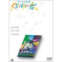 宮沢賢治生誕百年記念作品 イーハトーブ幻想 KENjIの春