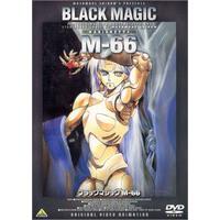 ブラックマジック M-66 (※読み方:ブラックマジック マリオロクロク)