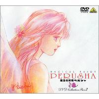 魔法の妖精 ペルシャ DVD COLLECTION BOX 2<最終巻>