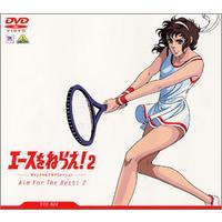 TMS DVD COLLECTION エースをねらえ!2 DVD-BOX