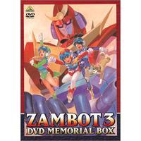 無敵超人ザンボット3 DVD MEMORIAL BOX
