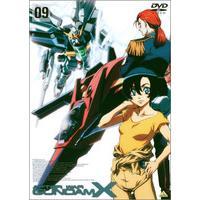 機動新世紀ガンダムX 09