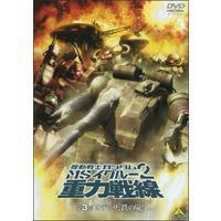機動戦士ガンダム MSイグルー2 重力戦線 第3巻<最終巻> 「オデッサ、鉄の嵐!」