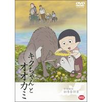 野坂昭如戦争童話集 キクちゃんとオオカミ