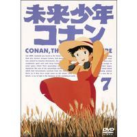 未来少年コナン 7<最終巻>
