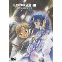 EMOTION the Best 星界の戦旗Ⅱ・Ⅲ DVD-BOX