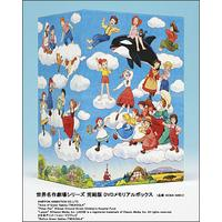 世界名作劇場シリーズ 完結版 DVDメモリアルボックス