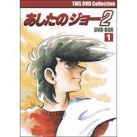 EMOTION the Best あしたのジョー2 DVD-BOX ①