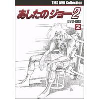 EMOTION the Best あしたのジョー2 DVD-BOX ②<最終巻>