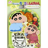 クレヨンしんちゃん TV版傑作選 第12期シリーズ ⑪ 動物園はウキウッキーだゾ