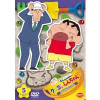 クレヨンしんちゃん TV版傑作選 第13期シリーズ ⑤ 父ちゃんが坊主頭だゾ