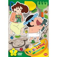 クレヨンしんちゃん TV版傑作選 第13期シリーズ ⑦ お風呂は戦闘だゾ