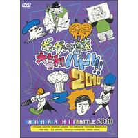 ギャグ漫画家大喜利バトル!!2010