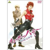 キューティーハニー THE LIVE ②