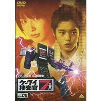 ケータイ捜査官7 File 08