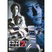 ケータイ捜査官7 File 09