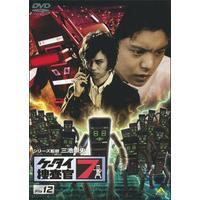 ケータイ捜査官7 File 12