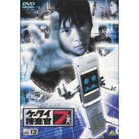 ケータイ捜査官7 File 13<最終巻>