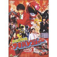 非公認戦隊アキバレンジャー vol.1