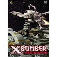Xボンバー REMASTER DVD-BOX