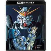 機動戦士ガンダムF91 4KリマスターBOX (4K ULTRA HD Blu-ray&Blu-ray Disc 2枚組) (期間限定生産)