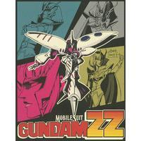 機動戦士ガンダムZZ メモリアルボックス Part.Ⅱ<最終巻>