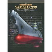宇宙戦艦ヤマト2199 コンサート2015&ヤマト音楽団大式典2012 [特別セット]