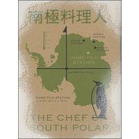 南極料理人 豪華版【完全生産限定】