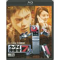 ケータイ捜査官7 File 04