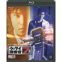 ケータイ捜査官7 File 10