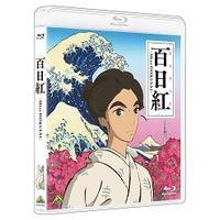 【BVC・Amazon限定】 百日紅~Miss HOKUSAI~【Blu-ray通常版】+原 恵一 絵コンテ集セット