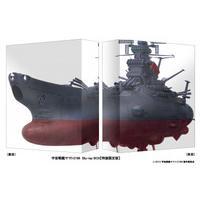宇宙戦艦ヤマト2199 Blu-ray BOX【特装限定版】 BVC限定版