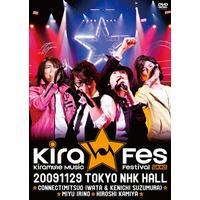 Kiramune Music Festival 2009