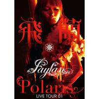 飛蘭 LIVE TOUR 01 -Polaris- 177分