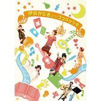 伊藤かな恵 First live tour 2012 ココロケシキ 121分