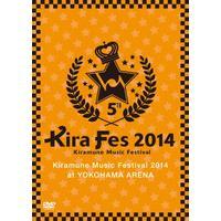 Kiramune Music Festival 2014 at YOKOHAMA ARENA