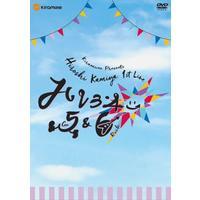 "Kiramune Presents Hiroshi Kamiya 1st Live ""ハレヨン→5&6"" アニメイト、BVC、L-MART限定版/219分"